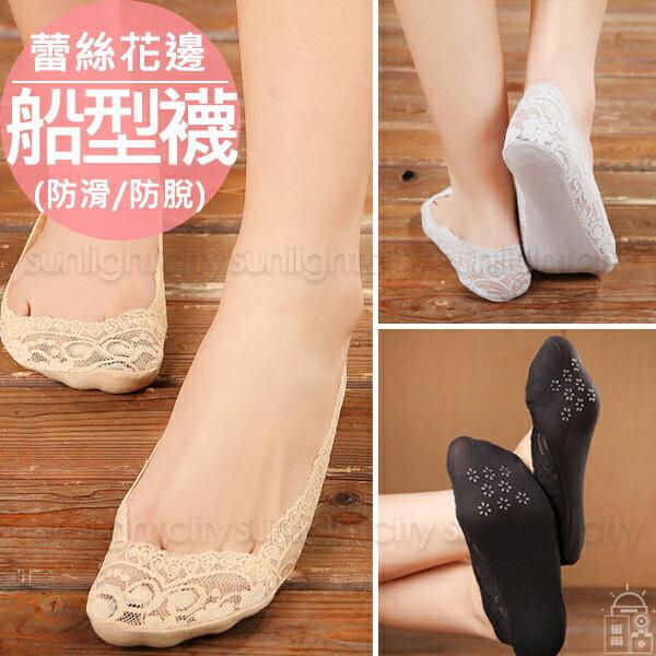 日光城。韓國蕾絲隱形船型襪(底部防滑/內圈防脫落),防脫落隱形襪船襪蕾絲襪透氣襪平底鞋隱形襪短襪女性最愛
