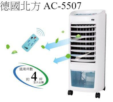 【集雅社】北方 NORTHERN 移動式冷卻器 AC-5507  水冷扇 7L 4坪左右適用