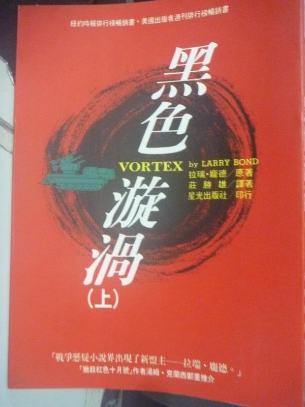 ~書寶 書T1/一般小說_JSH~黑色漩渦^(上^)_拉瑞龐德