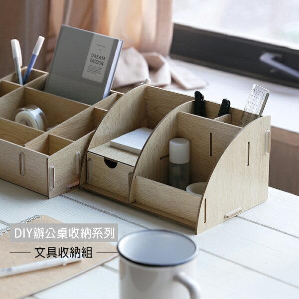 文具 桌上收納 辦公收納 DIY桌上收納系列(四款) 文具收納組 韓國設計 【MH家居嚴選】
