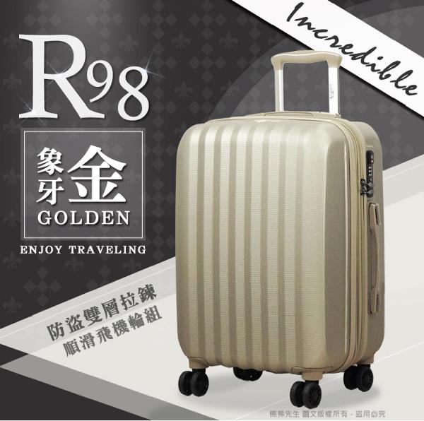 《熊熊先生》2016新款推薦 R98 行李箱 拉桿箱 防盜拉鍊 28吋 八輪 旅行箱 硬箱