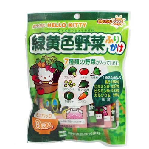 ★衛立兒生活館★田中 HELLO KITTY 綠黃色蔬菜拌飯料2g*8袋
