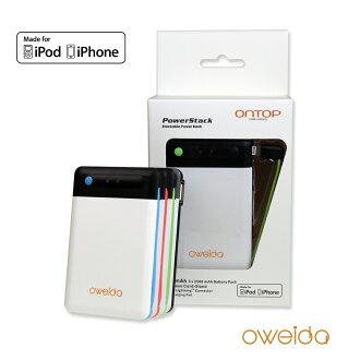 Oweida TPS-2500名片型行動電源 7500mAh (三入裝)- for Apple iPhone  5 / 5S / 6 / 6+ 專用