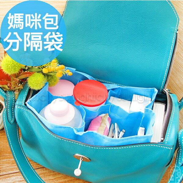 日光城。媽咪包-分格袋(L/M/S),媽媽袋袋中袋包中包收納袋內袋孕婦哺乳用品收納