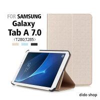 Samsung 三星到三星 Tab A 7.0(T280,T285) 小金石紋平板皮套 平板保護套(NA166)【預購】