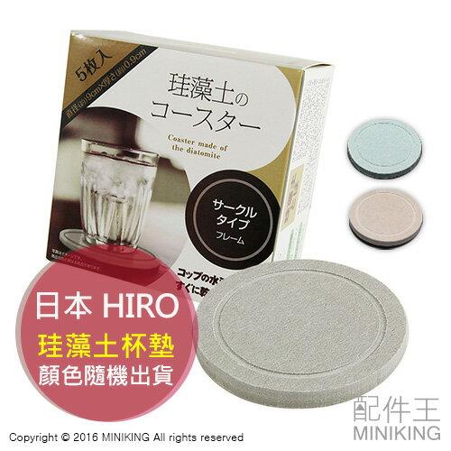【配件王】現貨 日本 HIRO 珪藻土 杯墊 圓形杯墊 吸水杯墊 五入一組 高效吸水 速乾 消臭 抑菌 顏色隨機出貨