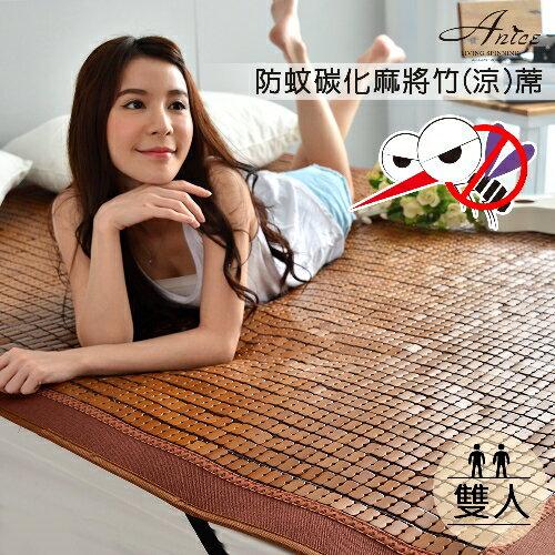 天然炭化麻將蓆竹蓆涼席