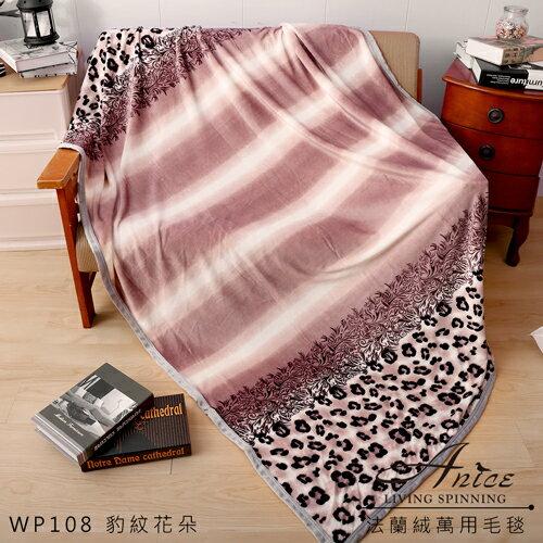 【A-nice 法蘭絨四季毯】包邊加厚款-雙人 WP 108 豹紋花朵