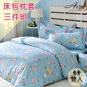 A-nice 台灣製舒柔天絲絨床包枕套三件組-雙人(小雞嗶嗶)