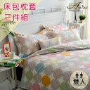 A-nice 台灣製舒柔天絲絨床包枕套三件組-雙人(春之舞曲)