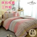 A-nice 台灣製舒柔天絲絨床包枕套三件組-雙人(簡約印象)