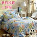 A-nice 台灣製舒柔天絲絨床包枕套三件組-雙人(花間尋夢)
