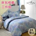 A-nice 台灣製舒柔天絲絨床包枕套三件組-雙人(閒暇時光)
