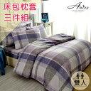 A-nice 台灣製舒柔天絲絨床包枕套三件組-雙人(布依時代)