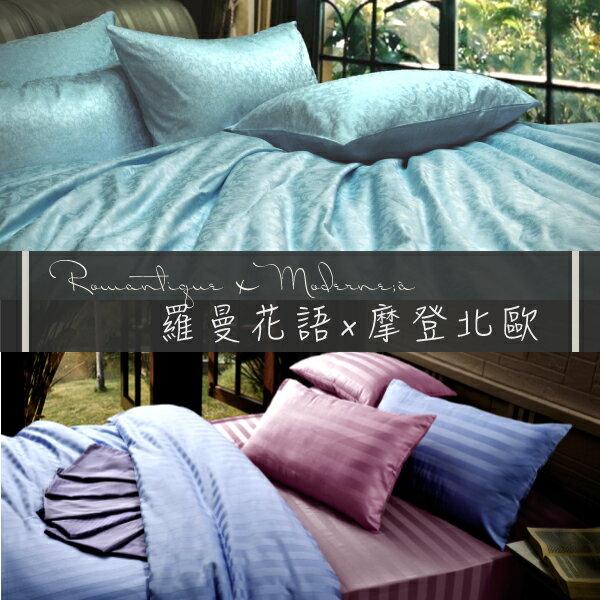 雅妮詩居家_年終回饋大促銷˙300針大緹花寢具【床包 / 枕套】六呎床包