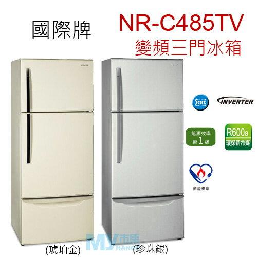 Panasonic國際牌 NR-C485TV 481L雙門變頻冰箱