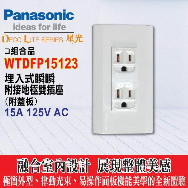 《國際牌》星光系列WTDFP15123附接地雙插座 附蓋板(白) -《HY生活館》水電材料專賣店