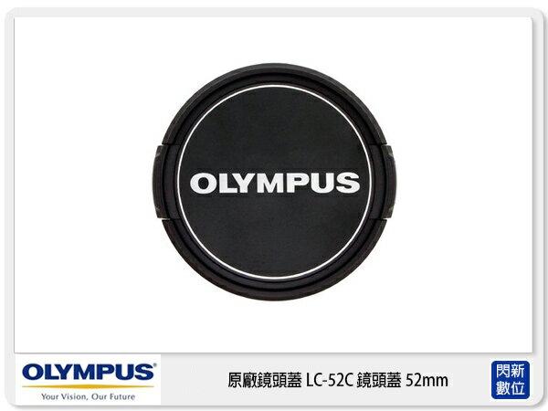 Olympus LC-52C LC52C 原廠 鏡頭蓋 52mm 新款(M.ZD 9-18mm/12-50mm 鏡頭專用)