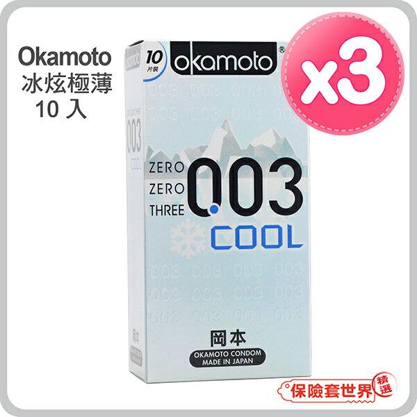 【保險套世界精選】岡本.003 COOL冰炫極薄保險套(10入X3盒) - 限時優惠好康折扣
