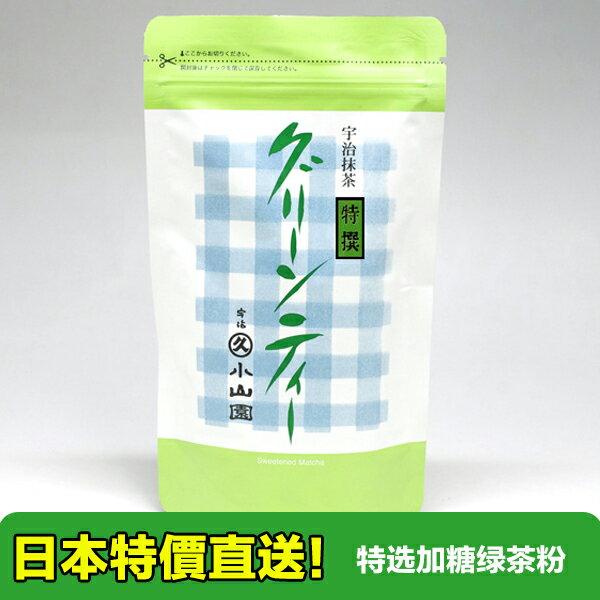 【海洋傳奇】日本丸久小山園 特選加糖抹茶粉 200g 有機茶【訂單滿3000元免運】 0