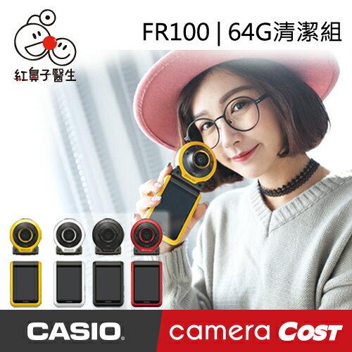 【64G+原廠皮套+超值四好禮】CASIO FR100 FR-100 公司貨 自拍神器 防水 運動攝影相機 超廣角 - 限時優惠好康折扣