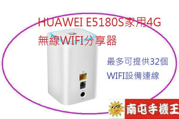←南屯手機王→華為 HuAWEI E5180s 家用4G無線wifi分享器【宅配免運費】