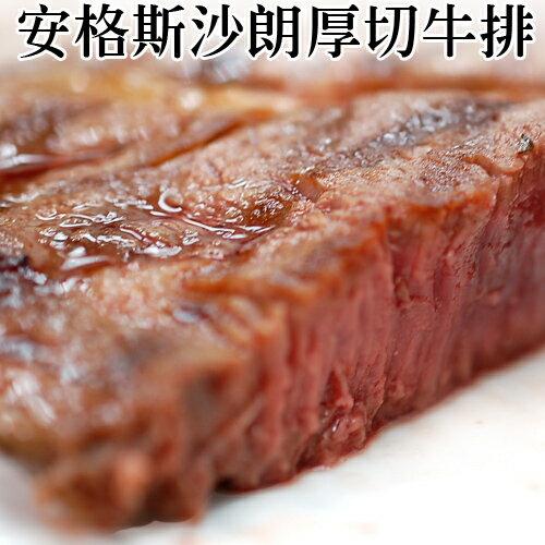 下殺66折~築地一番鮮~1855濕式熟成美國安格斯PRIME厚切沙朗牛排1片^(500±5