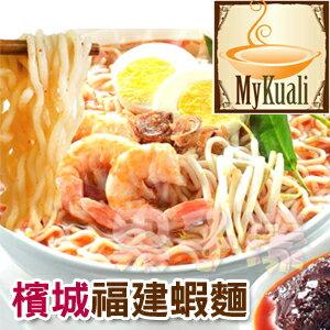 馬來西亞 MyKuali檳城福建蝦味湯麵[MA005] 【全球泡麵榜】