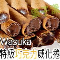 wasuka~特級巧克力威化捲 奶素 600g 0