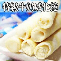 wasuka~特級牛奶威化捲 奶素 270g - 限時優惠好康折扣