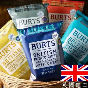 英國原裝進口 BURTS 波滋 手作洋芋片 (150g)[UK001] 0
