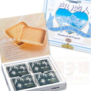 日本美食 北海道 白色戀人巧克力餅乾 (12枚入)免運[JP080]