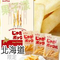 日本北海道限定版 calbee Potato farm 薯條三兄弟[JP057] 0