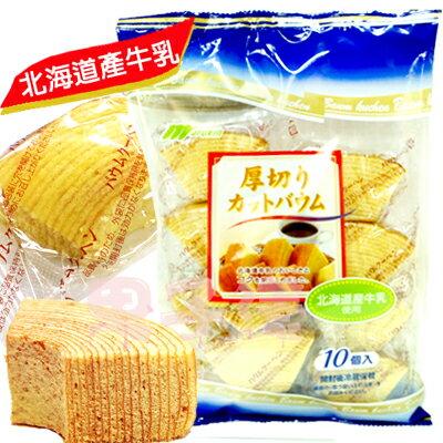 日本丸金 厚切年輪蛋糕 (10個入)[JP137] - 限時優惠好康折扣