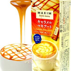日本AGF MAXIM 咖啡 (5入) 焦糖瑪奇朵風味 - 限時優惠好康折扣