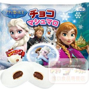 日本伊華 期間限定 冰雪奇緣包裝 巧克力夾心棉花糖 - 限時優惠好康折扣
