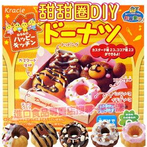 日本Kracie 知育菓子 知育果子 DIY 動手作甜甜圈[JP319] 0