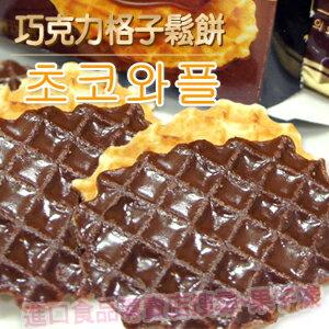 韓國進口 巧克力奶油格子鬆餅[KR144]