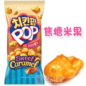 韓國ORION 好麗友 POP焦糖風味米果 - 限時優惠好康折扣