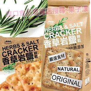 台灣在地美食 香草岩鹽餅乾 [TW030] - 限時優惠好康折扣