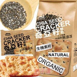 台灣在地美食 奇亞籽餅乾 [TW031] 0