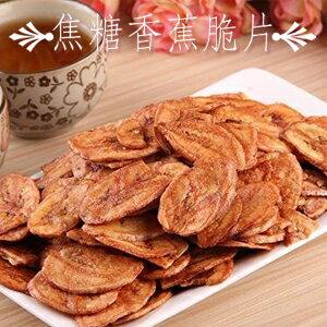 台灣在地美食 焦糖香蕉脆片 [TW041] 0