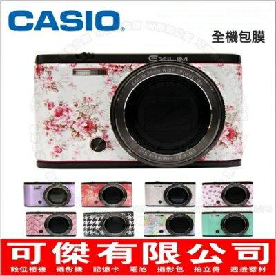 可傑 CASIO ZR1500 貼膜 全機包膜 貼紙 3M材質 / 無殘膠 透明 皮革 透明 立體 防刮 耐磨