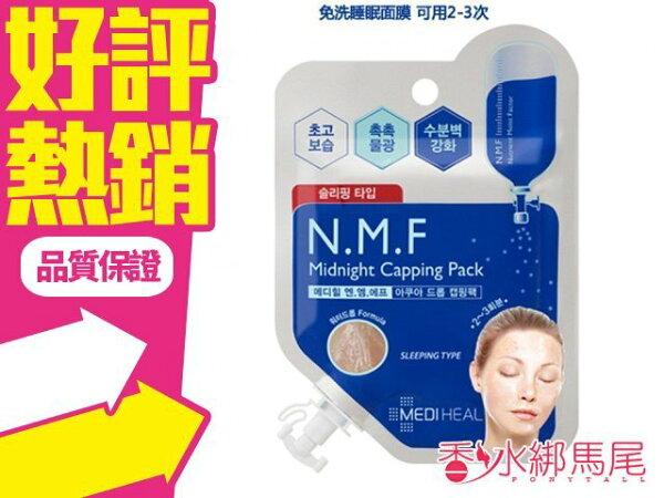 ◐香水綁馬尾◐ 韓國 Mediheal 美迪惠爾 N.M.F 高效特強保濕導入 睡眠面膜 15ml 免沖洗