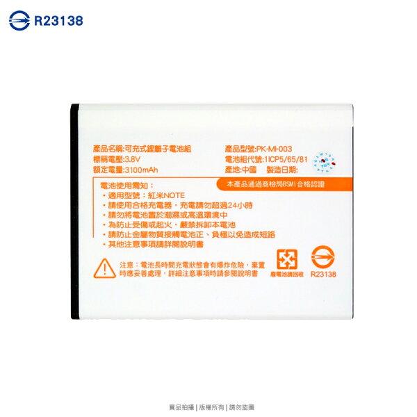 MIUI Xiaomi 紅米Note 鋰電池 3100mAh