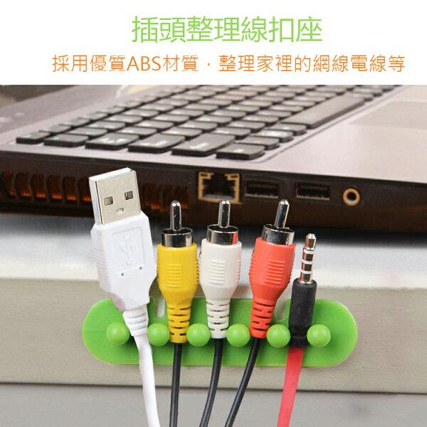 電線整理器 插頭固定器 2入組 (不挑色)