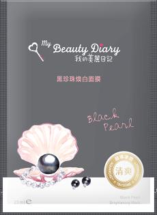 *夏日購物盛典 任2件75折*美麗日記黑珍珠煥白面膜20161P《康是美》