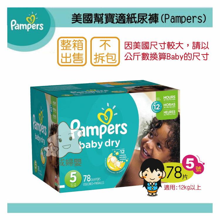 【大成婦嬰】最新包裝~美國幫寶適紙尿褲(Pampers) 2號、3號、4號、5號 2