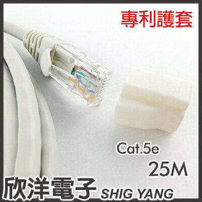 ※ 欣洋電子 ※ WENET Cat.5e標準網路線 25M / 25米 附測試報告(含頭) 台灣製造(CBL-NET-WNT-C5_25)