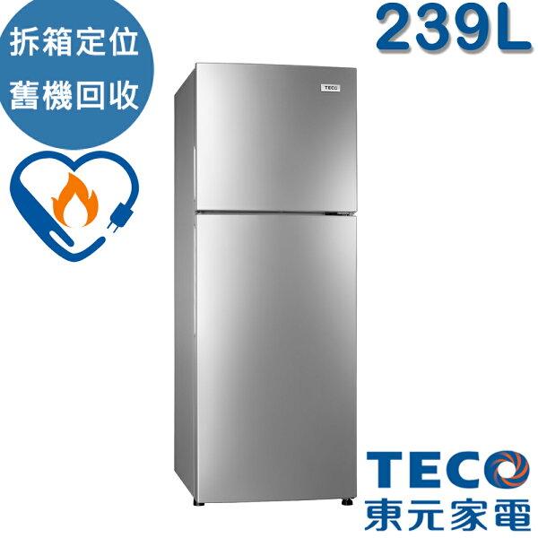 [TECO東元]239公升風冷式雙門冰箱(R2551HS)